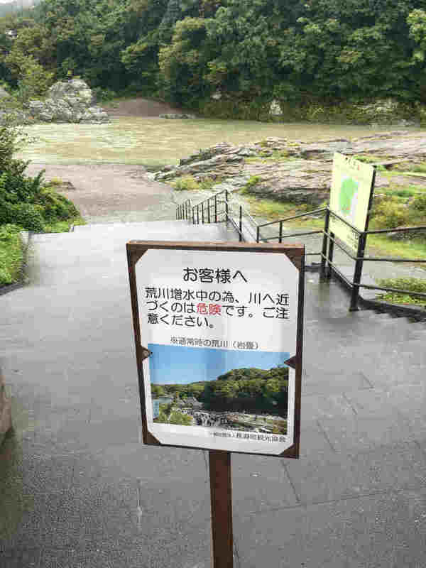 台風の影響による営業中止のお知らせ